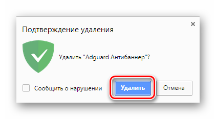 Подтверждение удаления AdGuard из Google Chrome
