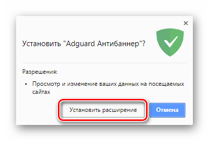 Запуск установки AdGuard в Google Chrome